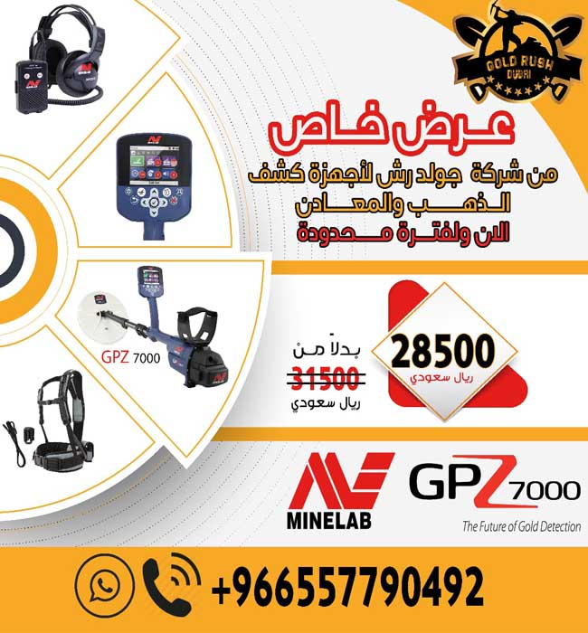 Gold detectors, Metal detectors, metals detector,metal detector, gold detector, gold detectors for sale, GOLD METAL DETECTORS , metal detecting, metal detector reviews, best metal detector, gold detector, metal detectors for sale, gold detector in dubai, metal detectors in UAE, gold detectors in ksa, gold and metal detectors, gold master, gold detector amazon, gold detector machine in sri lanka, gold detector germany price, gold detector germany, gold detector price